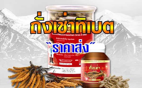 ขายอาหารเสริม ยานอนหลับ ถั่งเช่า ทิเบต