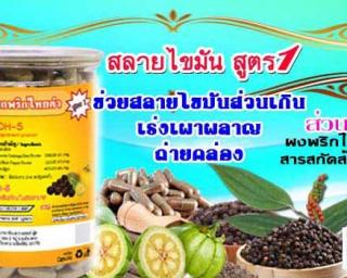 สูตรอาหารเสริมลดน้ำหนัก ส้มแขกผสมพริกไทยดำ สูตร1