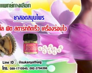 ยาเหน็บ ยาสอดช่องคลอด สำหรับผู้หญิงช่องคลอดไม่ฟิต หลวม