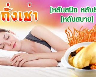 ถั่งเช่า อาหารเสริมยานอนหลับ ชนิดแคปซูล
