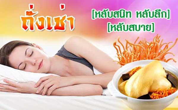 ถั่งเช่า อาหารเสริม ยานอนหลับ ชนิดแคปซูล